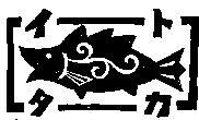 itotaka-logomark